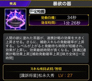 暴欲の器-LV27
