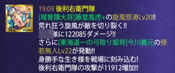 計略小隊長小→旋風怒涛201名HIT