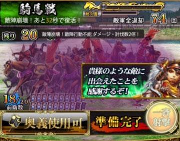 騎馬戦画面