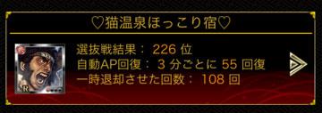 武田108