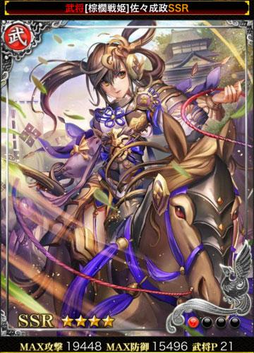 [棕櫚戦姫]佐々成政SSR21
