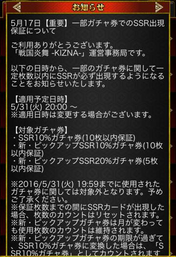 SSR10券出現保証のお知らせ