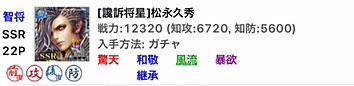 松永久秀22DB