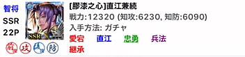 直江兼続22DB