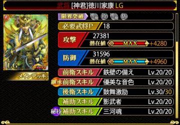 徳川LG鼓舞30-4