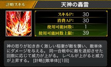 天神の轟雷2