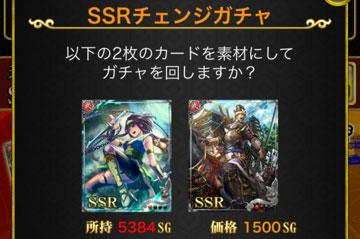 SSRチェンジ20160527-5-1