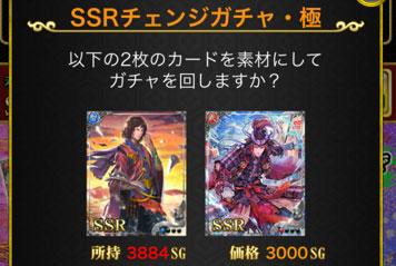 SSRチェンジ20160527-6-1