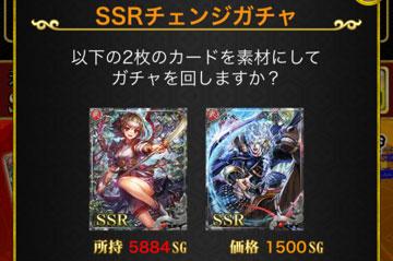 SSRチェンジ20160527-9-1