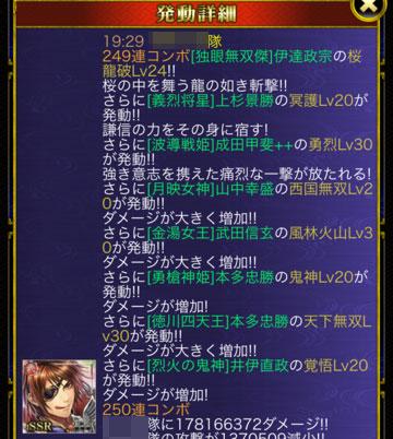 桜龍破スクショ2