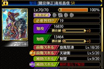 高坂正信SR19