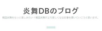 炎舞DBさんのブログ