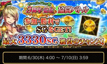 協闘バトル3300記念
