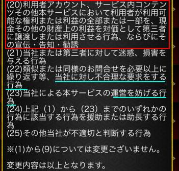 利用規約2 20160706