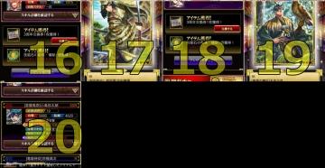 龍神ガチャ結果2