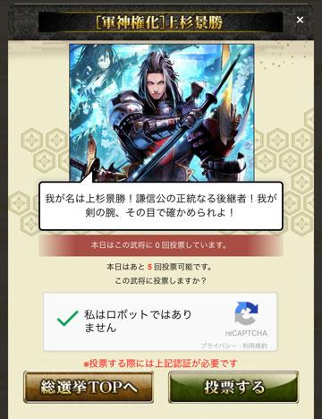 上杉景勝投票