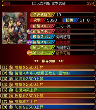 8凸宮本武蔵19