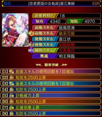 8凸直江兼続18