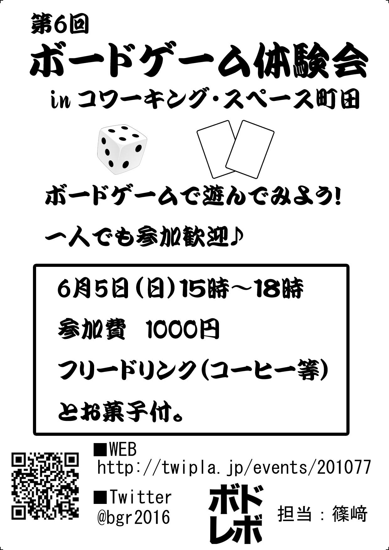 6BGT.jpg