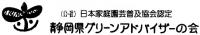 静岡県グリーンアドバイザーの会