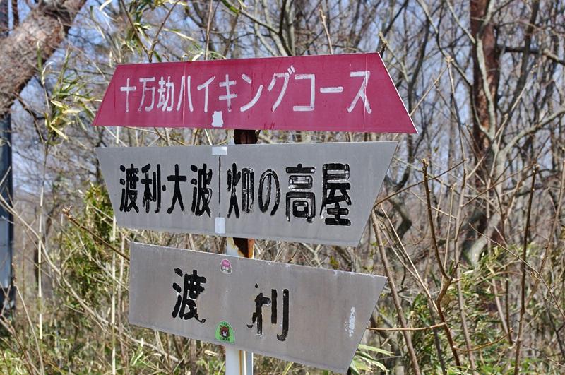 十万劫山頂にある標識