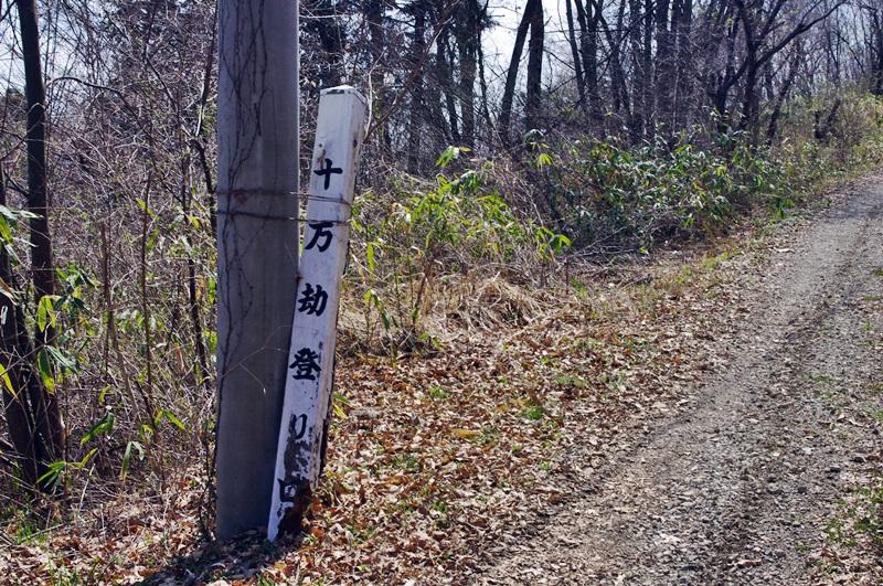 十万劫山登山入口標識