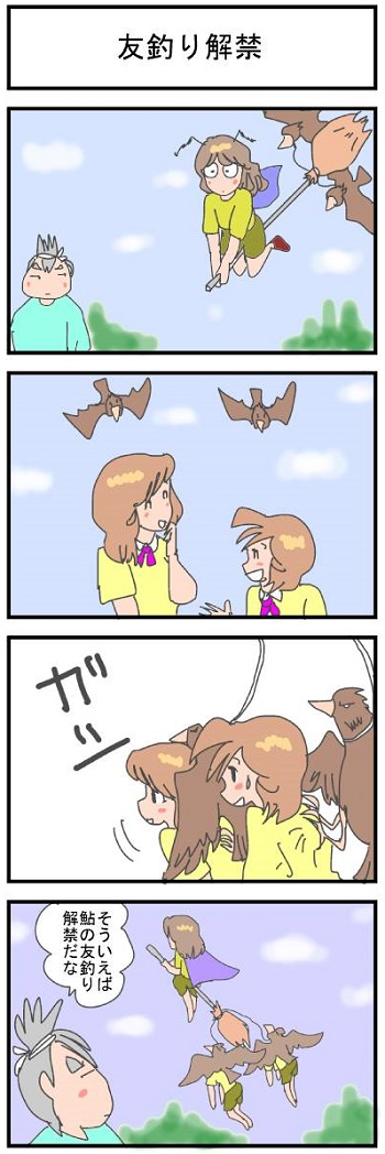 友釣り解禁2