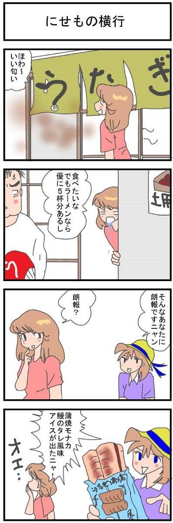 にせもの横行7.