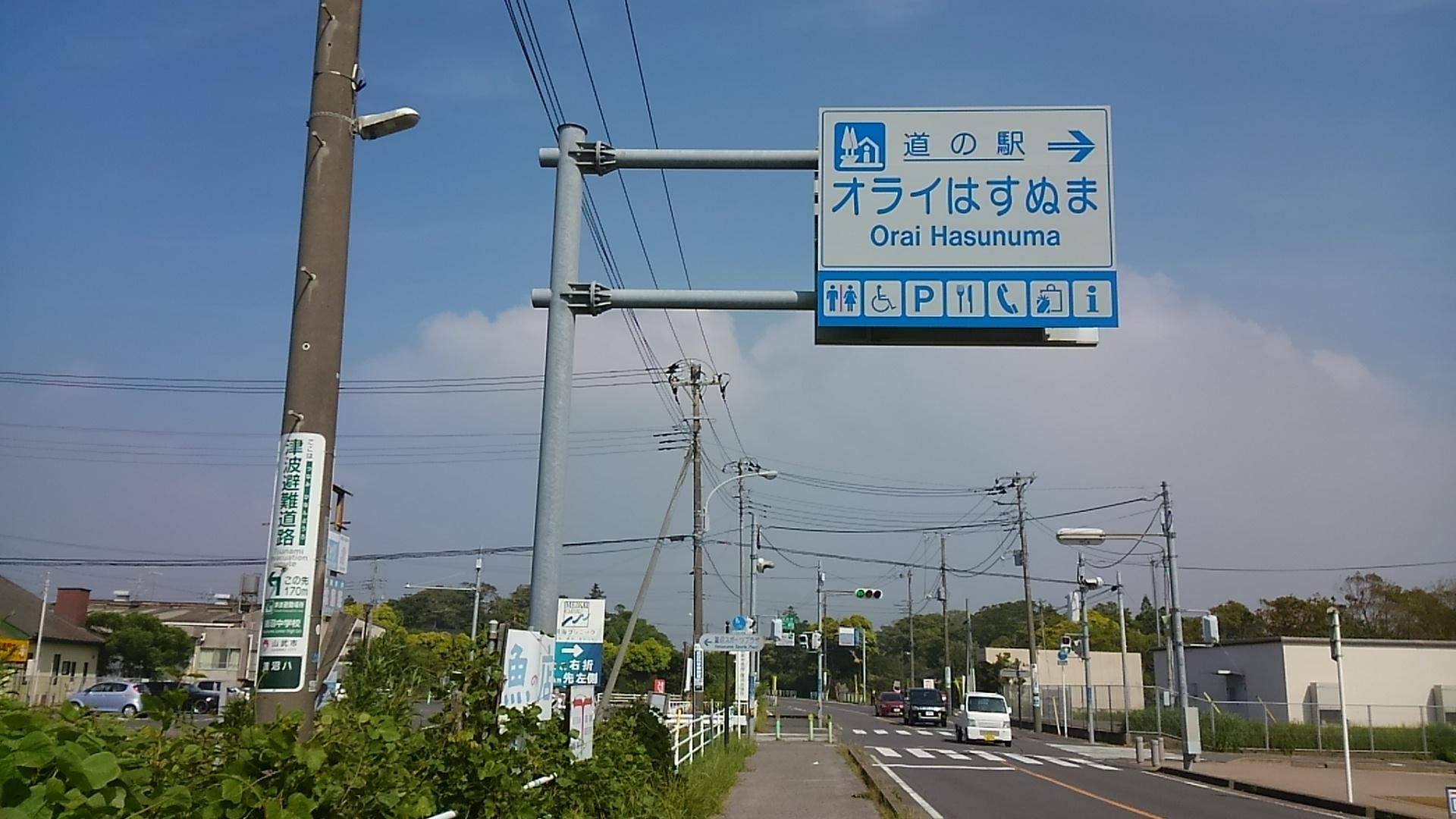 道の駅オライはすぬま