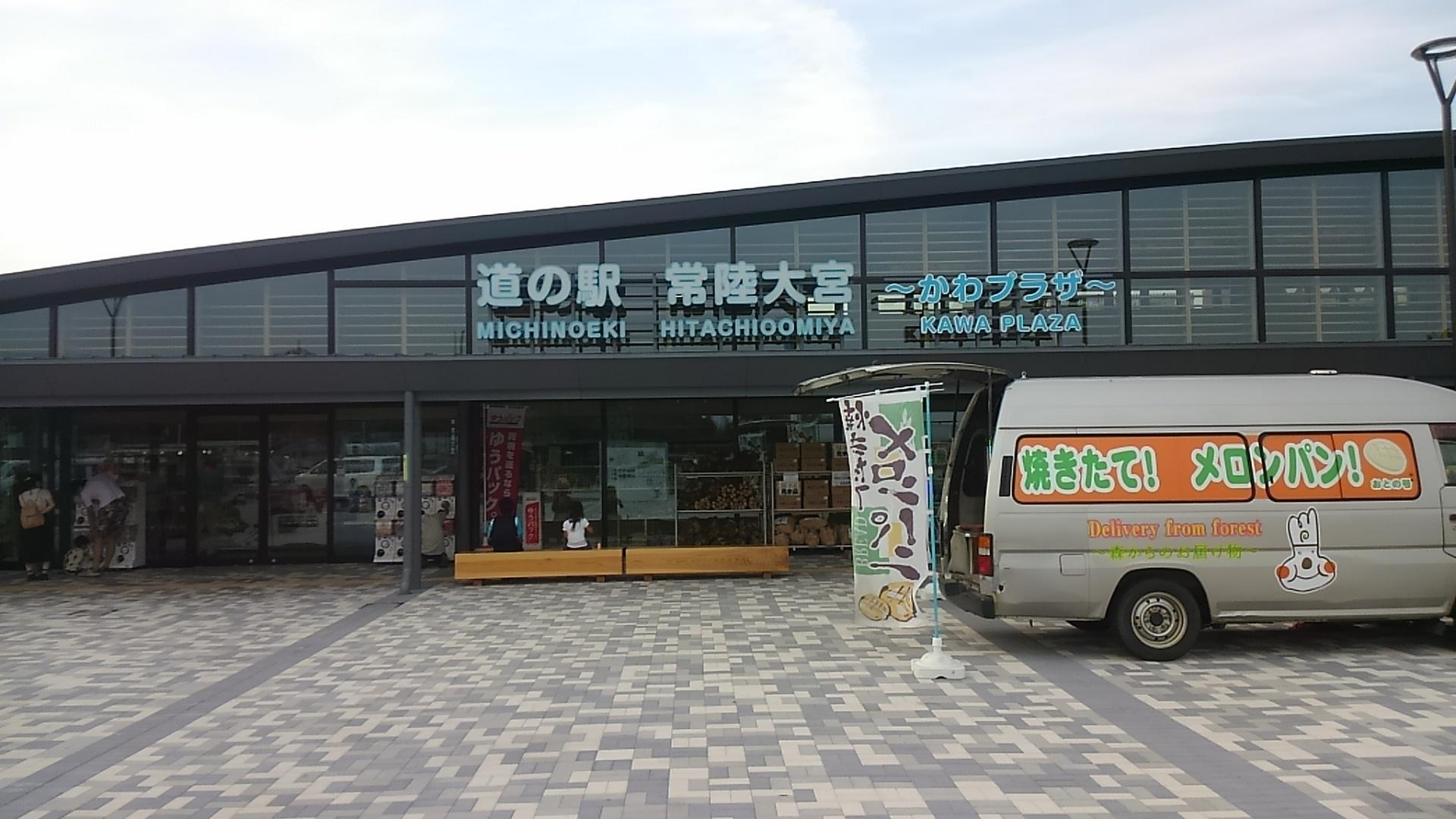 道の駅常陸大宮