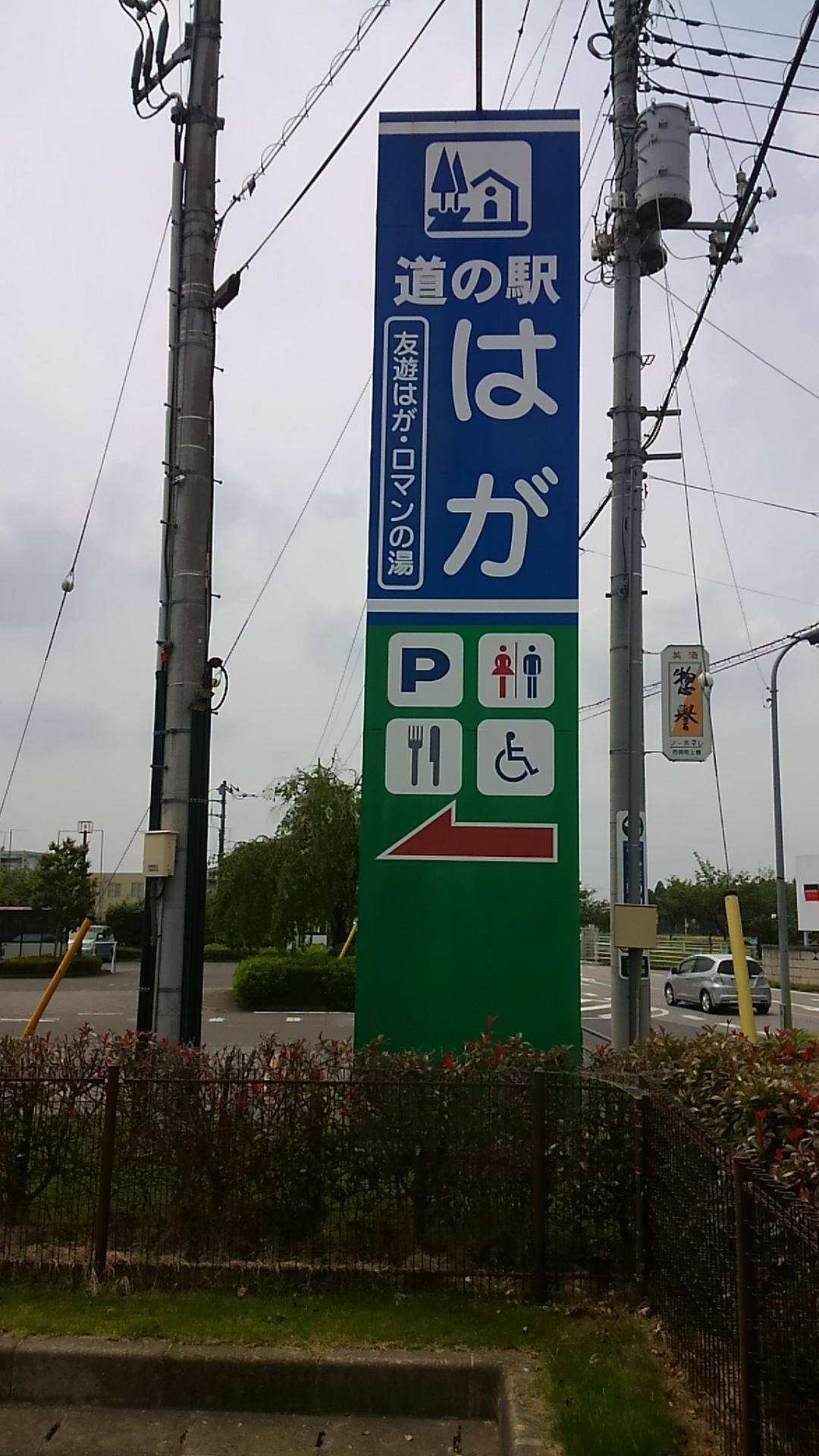 道の駅はが