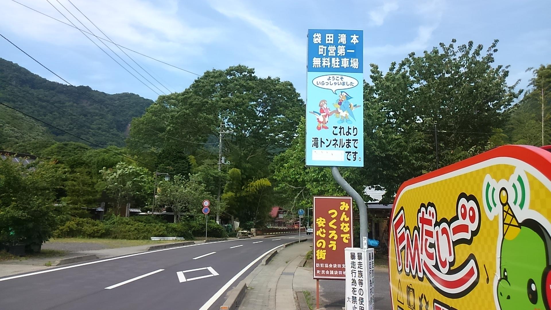 袋田の滝 第一駐車場