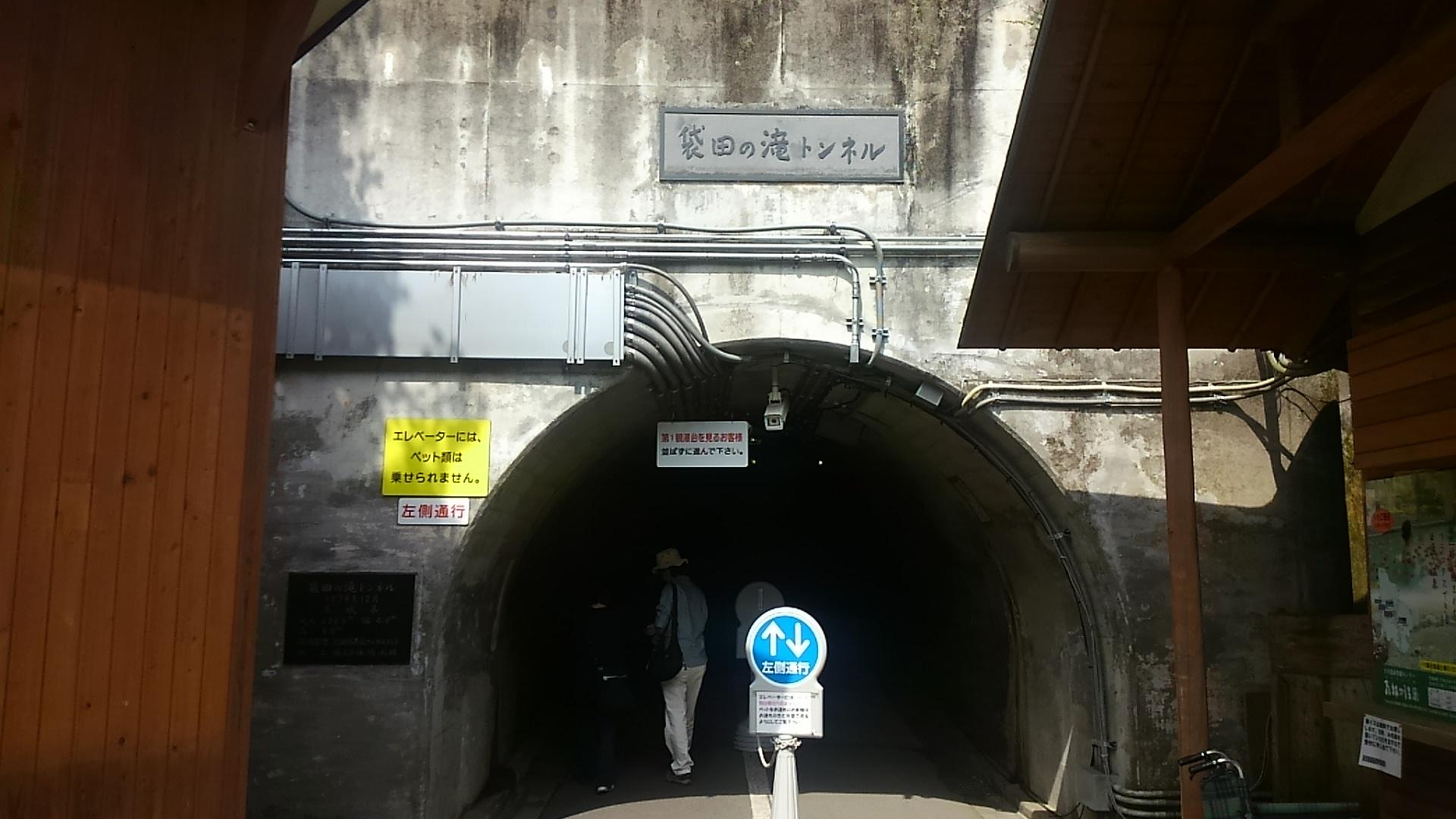 袋田の滝 トンネル