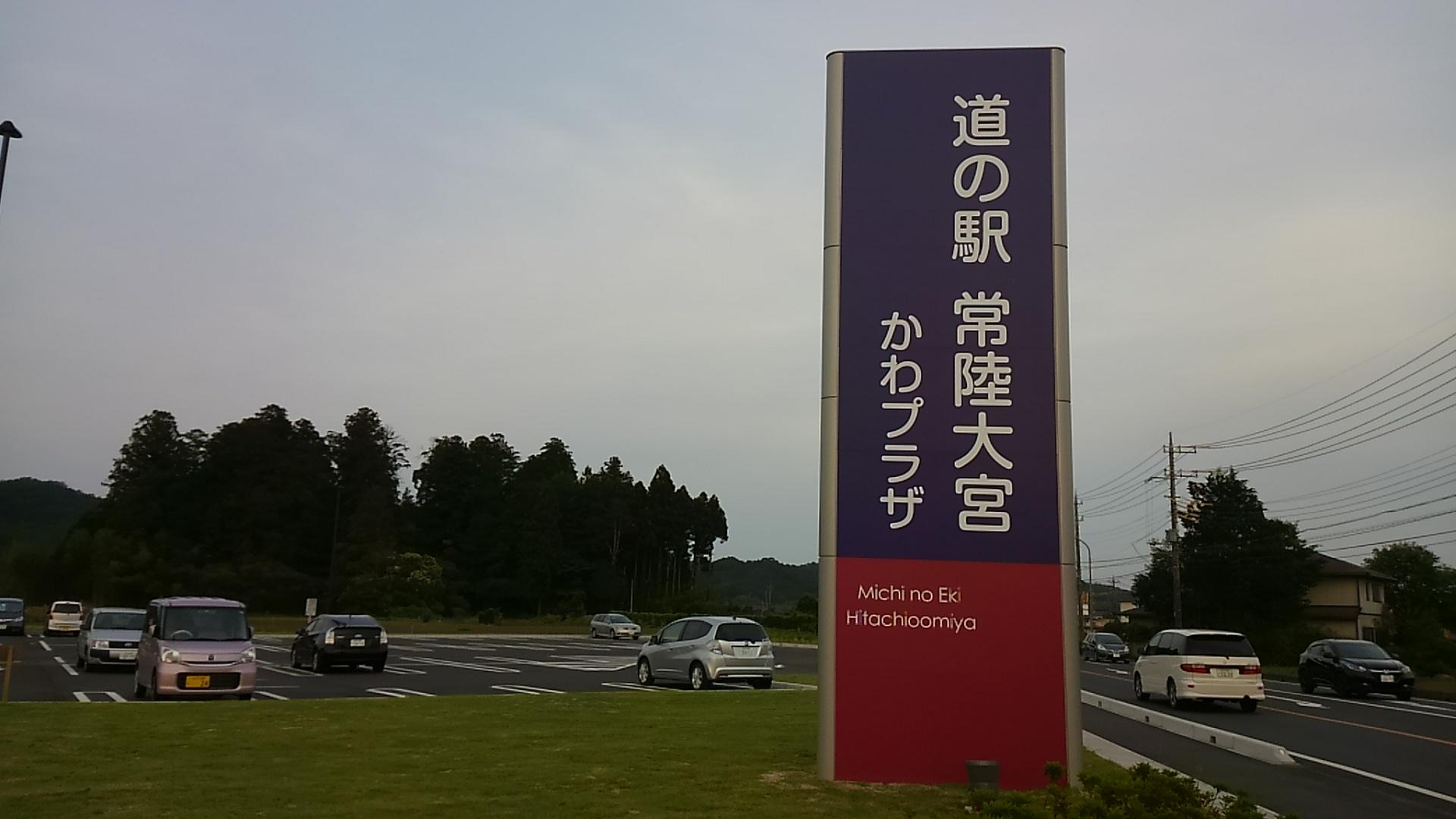 道の駅常陸大宮1