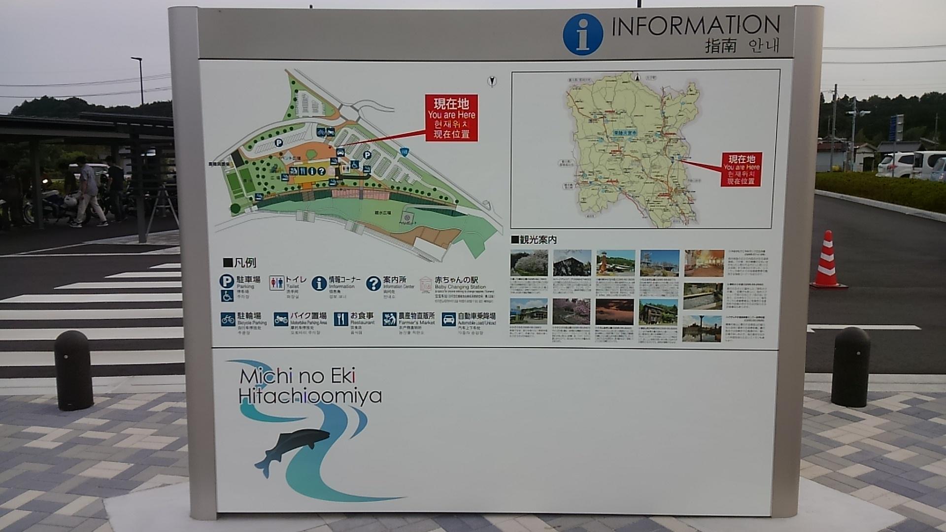 道の駅常陸大宮2