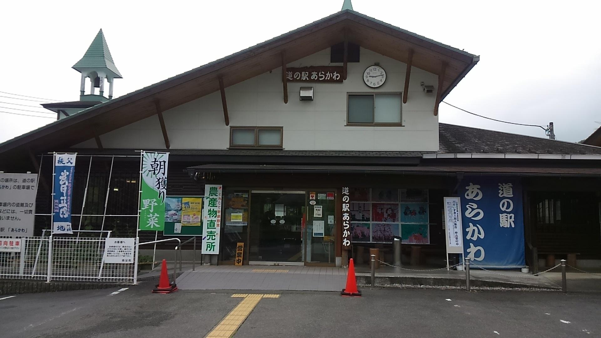 道の駅あらかわ2016