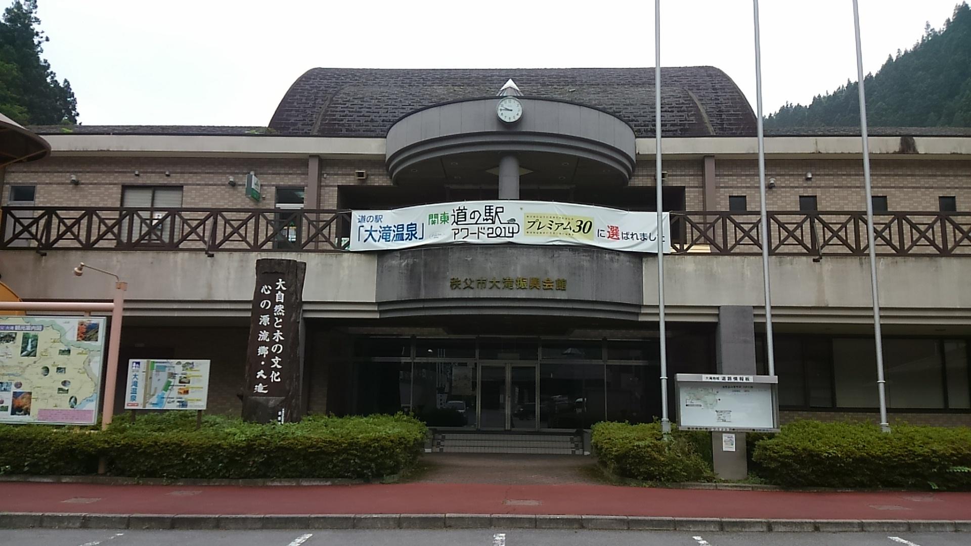 道の駅大滝温泉2016