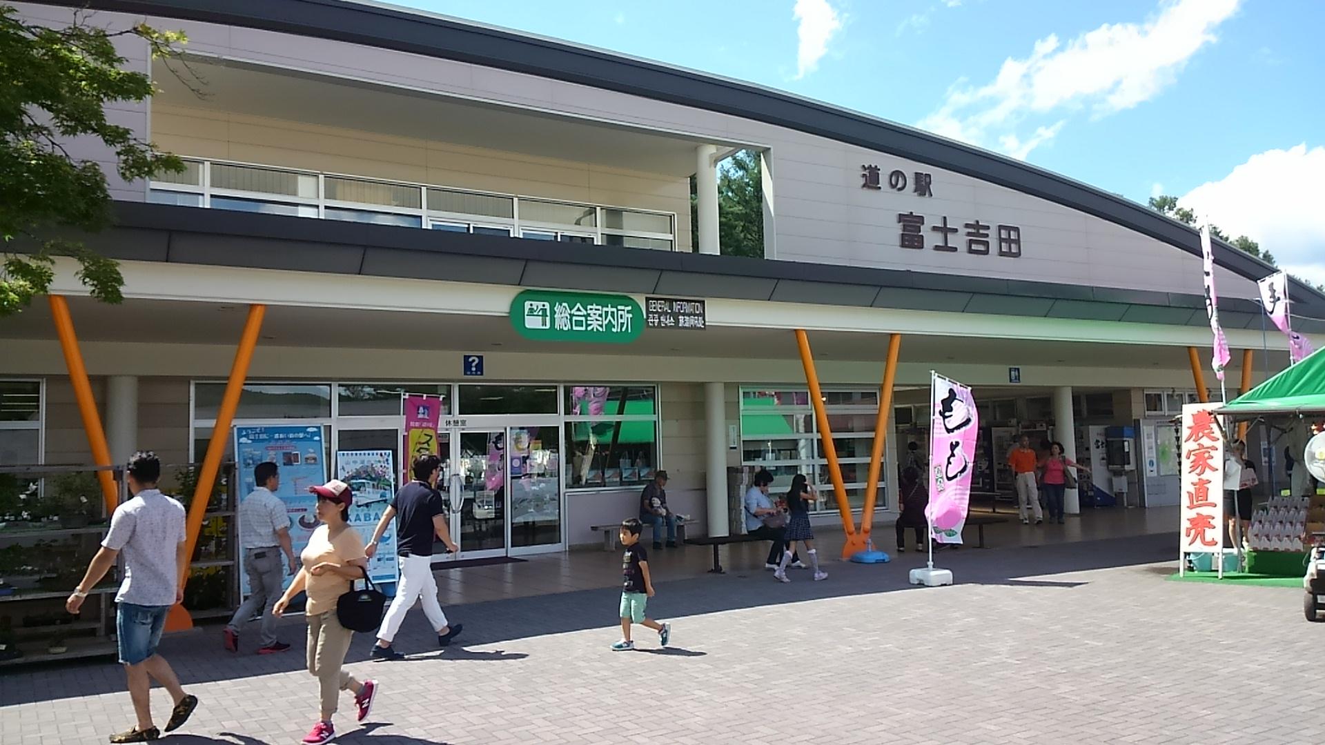 道の駅富士吉田
