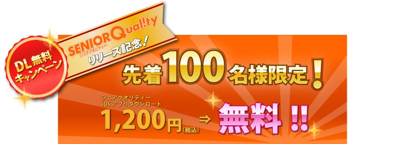 quality-senior_canpaign.jpg