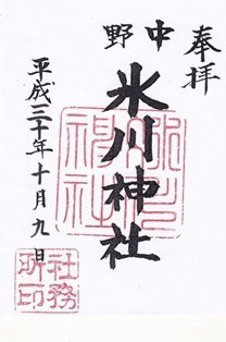 氷川神社(中野区東中野)・御朱印