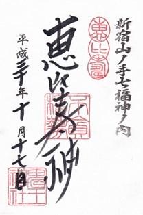 稲荷鬼王神社・御朱印(恵比寿神)
