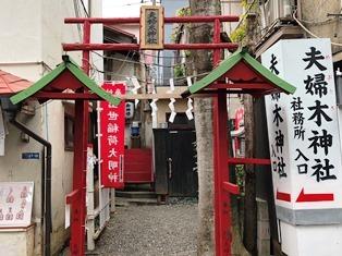 夫婦木神社(新宿区大久保)