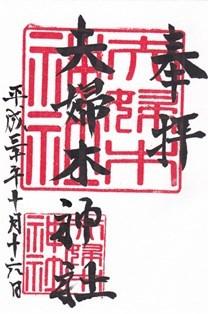 夫婦木神社(新宿区大久保)・御朱印