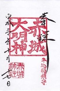 赤城神社(新宿区赤城元町)・御朱印