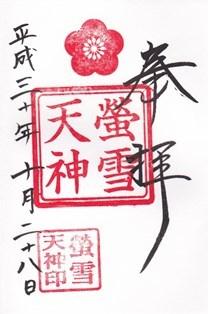 赤城神社(新宿区赤城元町)・御朱印②