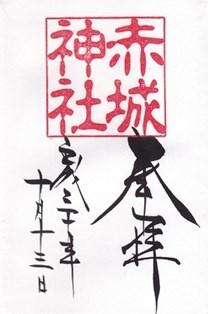 赤城神社(前橋市富士見町)・御朱印