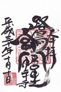 八幡神社(中野区白鷺)・御朱印