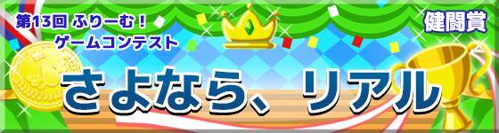 第13回ふりーむ!ゲームコンテスト 受賞バナー 健闘賞 さよなら、リアル