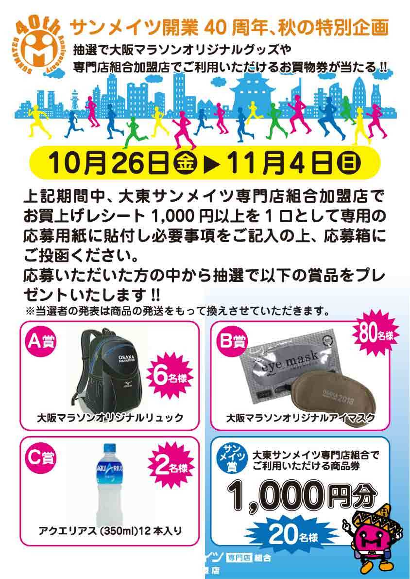 大阪マラソンPOPweb