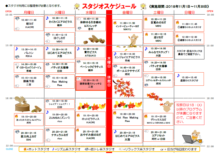 11月スタジオスケジュール表